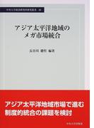 アジア太平洋地域のメガ市場統合 (中央大学経済研究所研究叢書)