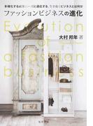 ファッションビジネスの進化 多様化する顧客ニーズに適応する,生き抜くビジネスとは何か (阪南大学叢書)