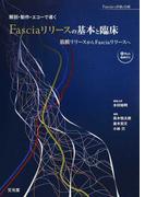 解剖・動作・エコーで導くFasciaリリースの基本と臨床 Fasciaの評価と治療 筋膜リリースからFasciaリリースへ
