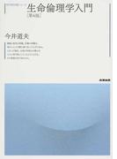 生命倫理学入門 第4版 (哲学教科書シリーズ)