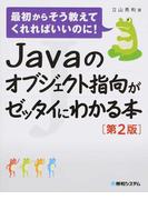 Javaのオブジェクト指向がゼッタイにわかる本 第2版 (最初からそう教えてくれればいいのに!)