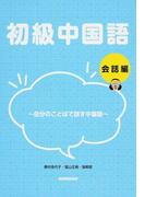 初級中国語 会話編 自分のことばで話す中国語