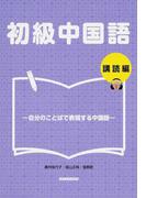 初級中国語 講読編 自分のことばで表現する中国語