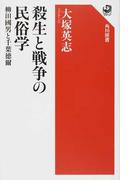 殺生と戦争の民俗学 柳田國男と千葉徳爾 (角川選書)(角川選書)