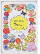 消しゴム花はんこモチーフ153