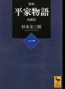 平家物語 全訳注 新版 1