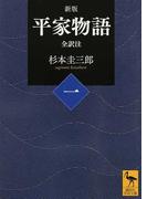平家物語 全訳注 新版 1 (講談社学術文庫)(講談社学術文庫)