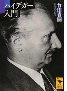 ハイデガー入門 (講談社学術文庫)(講談社学術文庫)