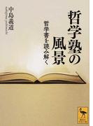 哲学塾の風景 哲学書を読み解く (講談社学術文庫)(講談社学術文庫)