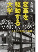 変革を駆動する大学 社会との連携から協創へ 東京大学ビジョン2020