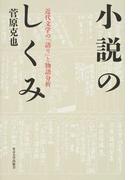 小説のしくみ 近代文学の「語り」と物語分析