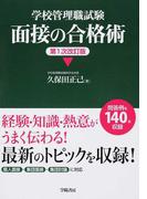 面接の合格術 学校管理職試験 問答例を140本収録 第1次改訂版