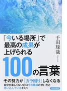 「今いる場所」で最高の成果が上げられる100の言葉