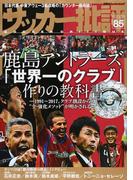 サッカー批評 ISSUE85(2017) 鹿島アントラーズ「世界一のクラブ」作りの教科書