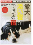愛犬と添い寝ができる宿 関東・甲信版