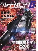 グレートメカニックG 2017SPRING 重戦機エルガイム/宇宙戦艦ヤマト2202愛の戦士たち