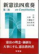 新憲法四重奏 第2版