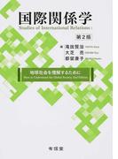 国際関係学 地球社会を理解するために 第2版