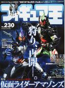 フィギュア王 No.230 特集・いよいよSeason2始動!仮面ライダーアマゾンズ