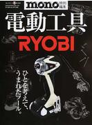 電動工具RYOBI mono×RYOBI
