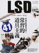 LS&D レザーシルバーデニム 02(2017) クセになるヤバさ!常習的道具主義