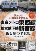 東京メトロ東西線・都営地下鉄新宿線 街と駅の半世紀 昭和の街角を紹介 (懐かしい沿線写真で訪ねる)