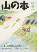 山の本 No.99(2017春) 特集=お気に入りの低山 新連載=このことを/たずねたいひと/いまはなき