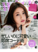 With(ウィズ)増刊 2017年 05月号 [雑誌]