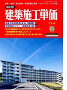 季刊 建築施工単価 2017年 04月号 [雑誌]