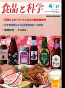 食品と科学 2017年 04月号 [雑誌]