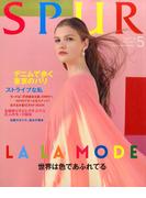 SPUR (シュプール) 2017年 05月号 [雑誌]