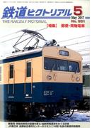 鉄道ピクトリアル 2017年 05月号 [雑誌]