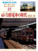 アーカイブスセレクション 63・73形電車の時代 1950〜70 2017年 04月号 [雑誌]