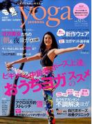 ヨガジャーナル日本版 2017年 05月号 [雑誌]