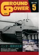 GROUND POWER (グランドパワー) 2017年 05月号 [雑誌]