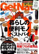 GET Navi (ゲットナビ) 2017年 05月号 [雑誌]