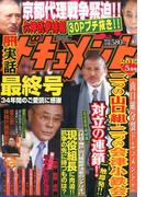 実話ドキュメント 2017年 05月号 [雑誌]
