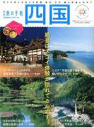 別冊 旅の手帖 2017年 04月号 [雑誌]