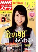 NHKウィークリー・ステラ 2017年 4/7号 [雑誌]