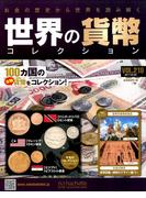 世界の貨幣コレクション 2017年 3/29号 [雑誌]
