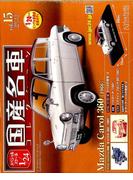 スペシャルスケール1/24国産名車コレクション 2017年 4/4号 [雑誌]