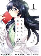 天久鷹央の推理カルテ(BUNCH COMICS) 2巻セット(バンチコミックス)