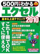 500円でわかるエクセル2010(コンピュータムック500円シリーズ)