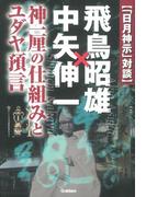 「日月神示」対談 飛鳥昭雄×中矢伸一(ムー・スーパーミステリー・ブックス)
