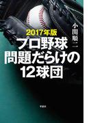 2017年版 プロ野球問題だらけの12球団