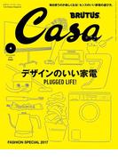 Casa BRUTUS (カーサ・ブルータス) 2017年 4月号(Casa BRUTUS)