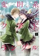 変則系クアドラングル(5)(メテオコミックス)