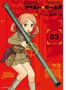 放課後アサルト×ガールズ(3)(メテオコミックス)