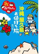 年収150万円一家 森川さんちの 沖縄・屋久島 お値打ち旅(コミックエッセイ)