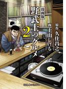漫画版 野武士のグルメ 2nd 【電子限定おまけ付き】(一般書籍)
